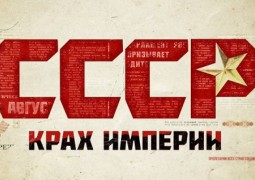 Крах СССР