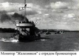 Монитор Железняков